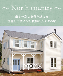 ~ North country ~厳しい寒さを乗り越える性能もデザインも抜群のカナダの家